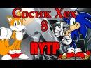 Сосик Хех 8 RYTP