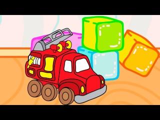 Развивающий мультфильм-раскраска для малышей - Мои игрушки - 1 серия