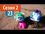 Мультфильмы для детей про машинки и игрушки Робокар Поли сезон 2 - серия 23 - Жара в городе Брумс