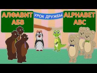 42 | Медведи и Тедди | Уроки от Пинги и Кроки | УЧИМ БУКВЫ | LEARN ABC