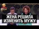 Жена решила изменить мужу — Дизель Шоу — выпуск 5, 18.12