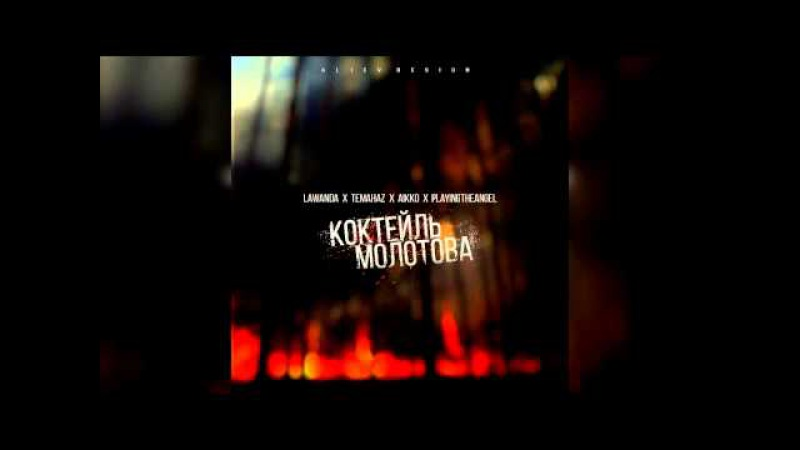 ►Lawanda x TemaHaz x aikko x PlayingTheAngel - Коктейль молотова (Russian Rap)