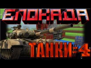 Блокада - танки #4