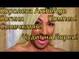 ArcheAge катаем БГ с топовым магом Лореи - Сонечкатян!