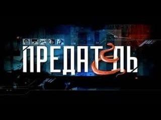 Предатель 1,2,3,4 серии (12) кр.детектив,боевик,триллер 2012 Россия