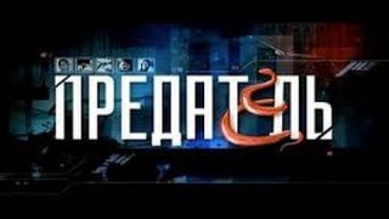 Предатель 1 2 3 4 серии 12 кр детектив боевик триллер 2012 Россия