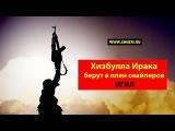 Хизбулла Ирака берут в плен снайперов ИГИЛ