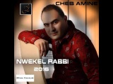 Cheb Amine Matlo Nwekel rabbi.2016 code Djezzy 107224 .Assil prod