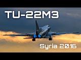 ВКС РФ - Боевой вылет Ту-22М3