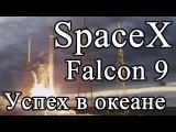 Блог обзорщика №2: SpaceX успешно посадила Falcon 9 на платформу в океане.
