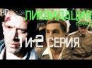 Ликвидация 1 и 2 серия full HD сериал боевик криминал 2007