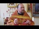 о. Александр Гаврилов. О сопротивлении греху. 17.05.2015