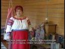 Keradam i Kaičem ★ Музей вепсской культуры села Винницы