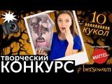 Halloween КОНКУРС НА 10 КУКОЛ MONSTER HIGH! Коллекционная Дракулаура! #bersoween
