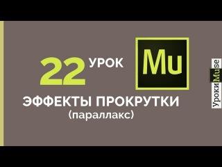 Adobe Muse уроки (2016). 22. Эффекты прокрутки (параллакс)