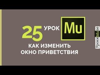 Adobe Muse уроки (2016). 25. Как изменить окно приветствия (расширенный стартовый экран)