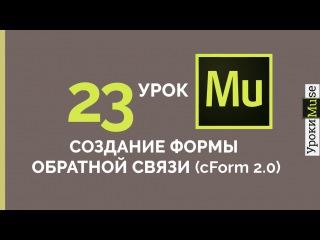 Adobe Muse уроки (2016). 23. Создание формы обратной связи (cForm 2.0)