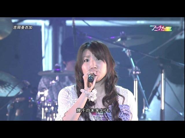 [LIVE] アニうた KITAKYUSHU 2011 [吉岡亜衣加]