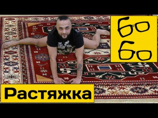 Растяжка в единоборствах с Анваром Абдуллаевым — упражнения на растяжку и гибкость для бойца