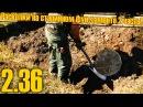 Раскопки на старинном фундамент, 2 часть! Разгон!2.36