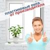 Оконный завод СТРОЙ ВЕКТОРⓇ official group