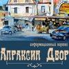 Апраксин Двор |Апрашка|рынок Санкт-Петербурга