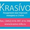 Академия-мастерская Имиджа и Стиля KRASIVO