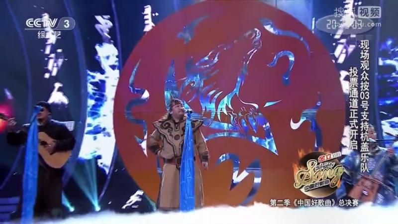 Hanggai - 中国好歌曲第二季第11集 总决赛 杭盖 刘欢《轮回》超清版