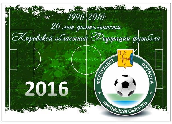 Кировская футбола