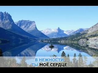 «Золотое сердце», Михайлов Стас караоке и текст песни