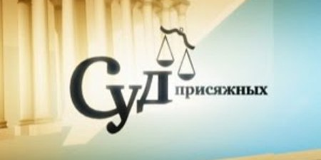 Суд присяжных (НТВ, 12.09.2008) Гонщица