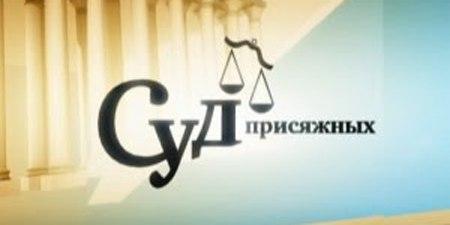 Суд присяжных (НТВ, 10.09.2008) Одноклассники