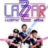 Lazzar - лазертаг арена в Туле.