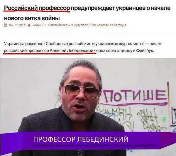 Увага! Российский профессор