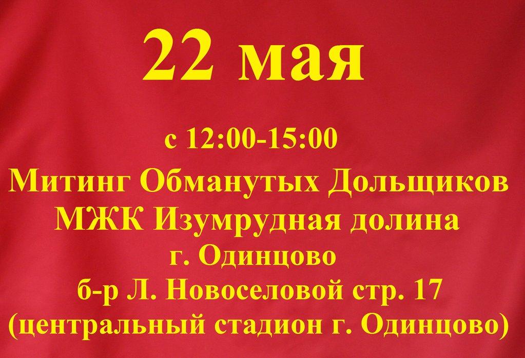 Заставка о митинге кинутых дольщиков ЖК ВДМ