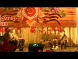 11 класс Инсценировка военной песни Землянка на 9 мая 2015 год В ДК
