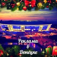 reklama__donetsk