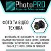 PhotoPRO.com.ua | Фото и видео техника