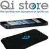 Беспроводные зарядки Qi для мобильных Qistore
