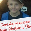 Сережа Шевчик помогает семье Николенко
