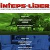 Inteps-Lider - Стабилизаторы напряжения Лидер от
