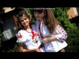 «Со стены друга» под музыку Алеша и Влад Дарвин - Найкраща - Ти - найкраща (Original version). Picrolla
