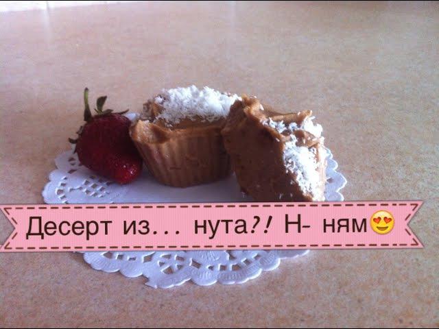 Сладкий десерт из...нута?! Без глютена,яиц,молока!