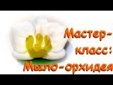 Мастер-класс по мыловарению: мыло орхидея /Мастерская Творец