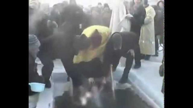 Насильственное крещение в проруби