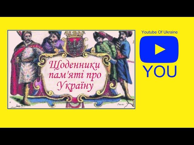 Щоденники пам'яті про Україну. XVІІІ ст..