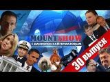MOUNT SHOW (вып. 30) – Коррумпированный Путин? Какие ваши доказательства?