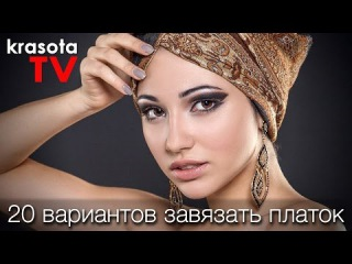 Как завязать платок - 20 способов за 5 минут! by krasotatv.