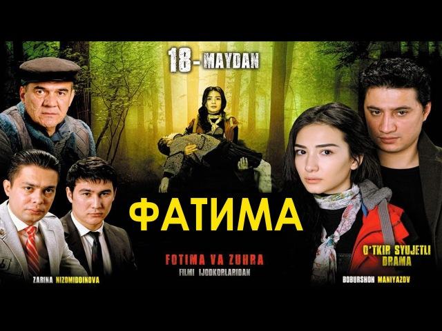 Фатима | Фатима и Зухра-2 (узбекфильм на русском языке)