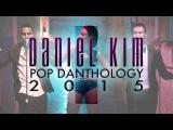 Самые популярные песни 2015 года by Daniel Kim (Часть 1). Pop Danthology 2015 - Part 1 (YouTube Edit)